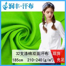 微弹平纹TC面料生产厂家32s双面针织汗布210g染色纬编涤棉棉毛布