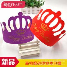 烫金皇冠生日帽公主小清新成人儿童折叠款INS派对气氛装扮用品