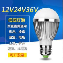 12Vled灯泡24V36V交直流低压球泡灯机?#37096;?#20117;电瓶节能冷库太阳能灯