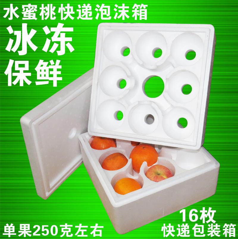16-18个水果保温/鲜抗冻双层泡沫盒/无花果水蜜桃泡沫包装箱子