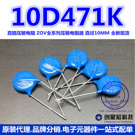 10D471K Inline varistor ZOV full range of varistor 10MM diameter New