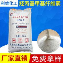 羟丙基甲基纤维素厂家直销 高粘度羟丙基甲基纤维素HPMC