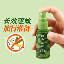 绿色丛林驱蚊液 户外防蚊液喷雾 夏季成人驱蚊 儿童驱蚊霜 蚊不叮