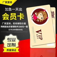 廠家直銷會員卡制作 會員卡定制 條碼會員卡 磁條會員卡 刮刮卡
