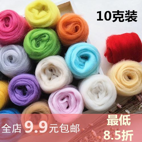 羊毛氈戳戳樂進口熱銷66S羊毛條手工制作材料包套裝10克裝澳洲