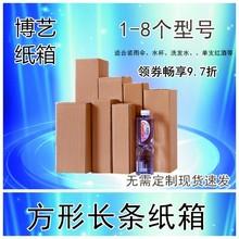三层方形长条纸箱雨伞包装盒保温水杯纸盒单瓶红酒打包发货1到8号