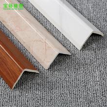 【阳角线】厂家直销阳角线家装建材装饰线板  环保防水快装阳角线