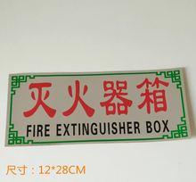 灭火器箱 消火栓箱贴纸 火警119 消防箱玻璃贴纸 灭火器箱标贴