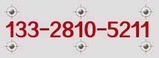 锡通物流电话号码