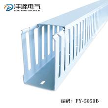 灰蓝色 50*50  pvc明装线槽 控制箱行线槽 穿线槽 控制柜阻燃线槽