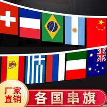 各国国旗 万国旗 串旗吊旗 世界小国旗喝串旗7号8号100国200国