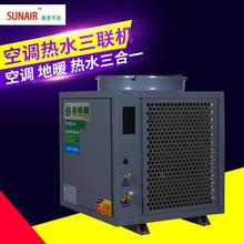 家用供暖洗浴三联一体机 商用空气能热水器 5p空调热水地暖三联机