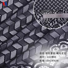 1.5X1.5睫毛定位花蕾丝现货直销 高品质锦棉蕾丝面料精致旗袍时装