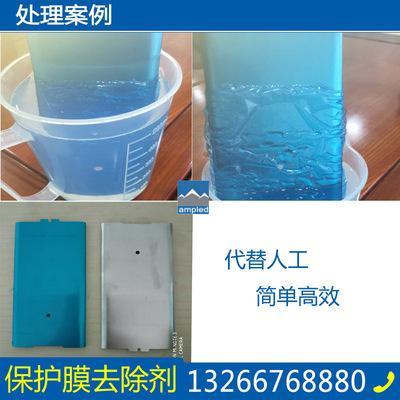 不锈钢保护膜去除剂 不锈钢冲压弹片保护胶去除剂不锈钢除胶剂