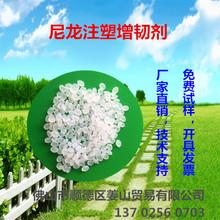 環保尼龍注塑級增韌劑 耐寒劑 聚酰胺耐沖劑/抗沖擊母粒