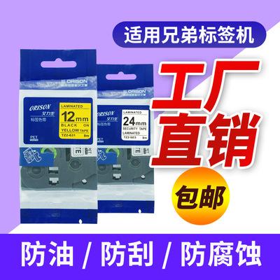 适用兄弟标签机色带TZ2-261 PT-9700PC标准覆膜36MM标签带