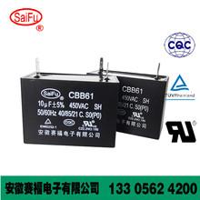 品牌有风扇电容器CBB61  9UF  450VAC(赛福电容器)