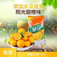 億滋卡夫果珍陽光甜橙味1000g*12袋 果汁沖飲速溶桔子粉整箱批發