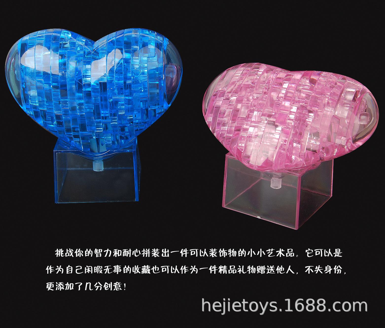 3D水晶爱心桃积木拼图儿童DIY益智玩具创意小摆设地摊玩具批发