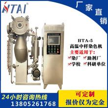 福建省蒸汽中樣染色機供應 HTAI科技高溫松式溢流染色機