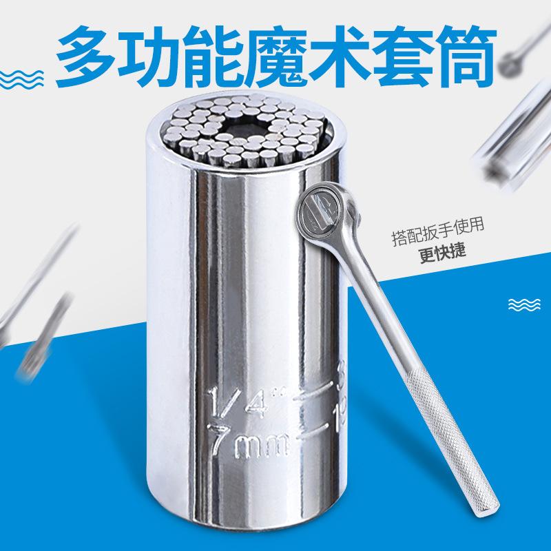 厂家直销万能套筒 多功能套筒组合工具 套筒头3件套现货批发