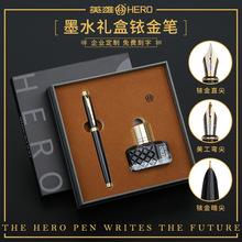 定制款英雄钢笔正品1505商务办公铱金笔美工笔墨礼盒套装厂家批发