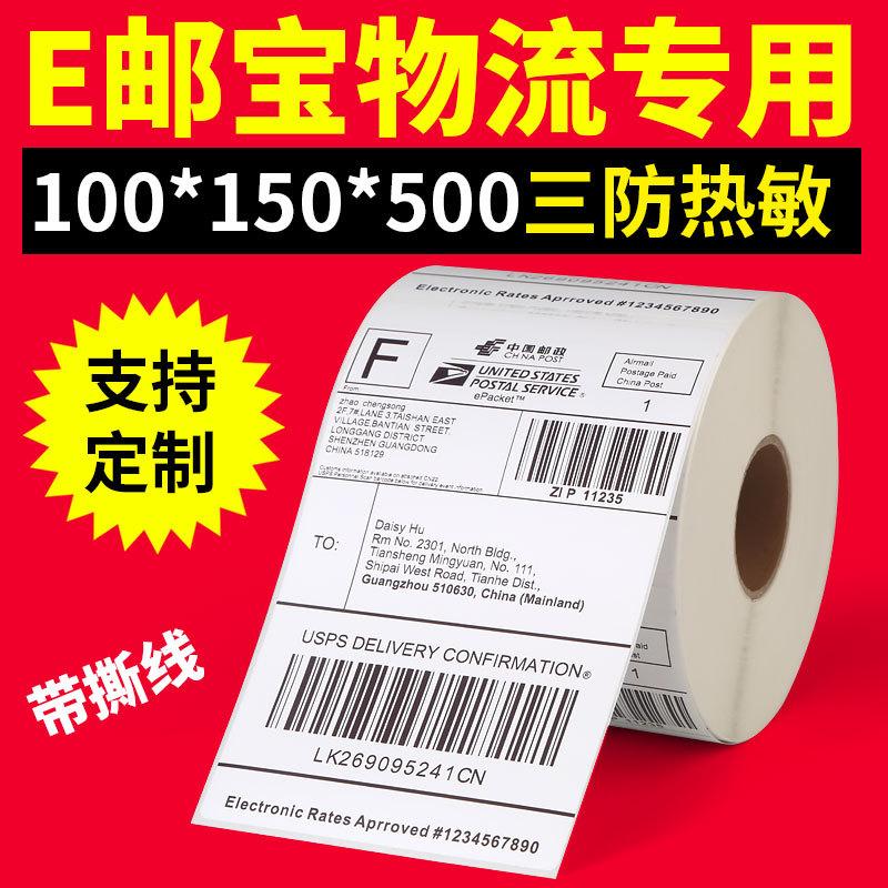 不干膠條碼紙物流出貨標簽 熱敏紙100*150*500打印貼紙E郵寶郵政