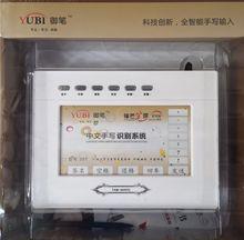 七寸 御笔 207 白色多媒体手写板 电脑手写输入写字板支持WIN7