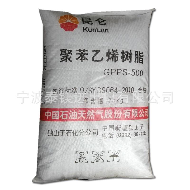 GPPS 独山子石化 GPPS-500N 透明 医用 注塑级ps500聚苯乙烯原料