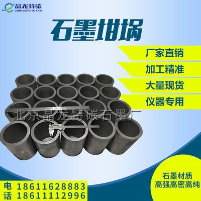 长期供应进口高密度耐腐蚀坩埚石墨 高强度带盖石墨坩埚