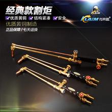生產包郵 克萊盟全銅國標 射吸式割炬G01-30型經典款 割槍 焊槍