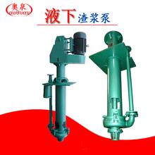 直銷ZJL型立式渣漿泵 液下泥漿泵  耐腐蝕單級離心泵 煤水提升泵