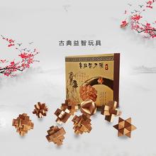 厂家直销创意款益智解锁类木制玩具孔明鲁班锁九件套礼盒积木