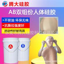 厂家直销 0度超软人体硅胶 双组份食品级液体硅胶 性用品硅胶原料