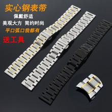 實心不銹鋼精鋼雙按蝴蝶扣手表帶 平口表帶18 19 20 21 22mm男女