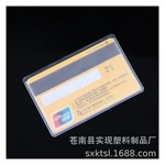 Custom made PVC antimagnetic bank IC card bus card set custom logo promotional gift work certificate card sleeve