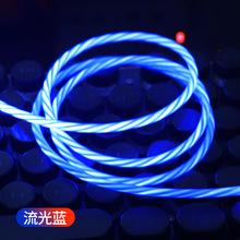 抖音同款流光数据线 2.1A智能发光充电线 五颗料芯片带ic电路保护