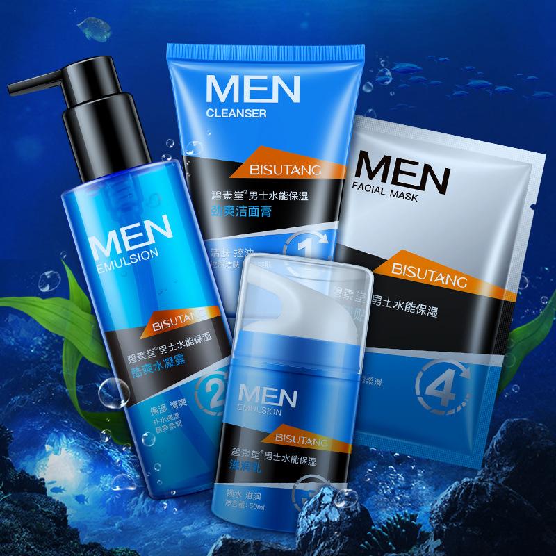 碧素堂男士水能保湿4件套控油补水保湿面部护理套装护肤品批发