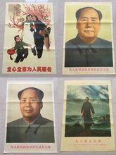 厂家批发怀旧文革宣传画海报饭店茶馆装饰画 伟人像经典毛主席画