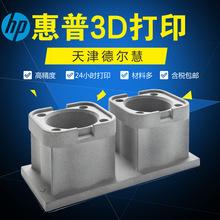 工业3d打印尼龙手板模型样品 尼龙3d打印产品加工 塑料3d打印加工