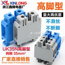 导轨式UK35N电压接线端子UK-35N高脚型 35平方