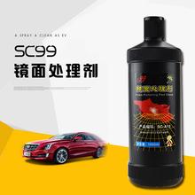 授權批發司希SC99鏡面處理劑1L汽車保護漆面車蠟去刮痕車身光亮劑