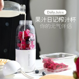 Vitamer Juice Diary Juice Extruder Vitamin Juicer Electric charging Mini Portable Mixer Cup