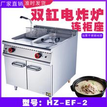 新品上市双缸双筛电炸炉连柜座HZ-EF-2炸薯条炸鸡?#26085;?#27721;堡炸炉机