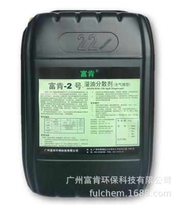 供应溢油分散剂、全气候型、低温型、和生物降解消油剂