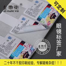 不干胶厂家 八色轮转纳米印刷机 定制高档眼镜PVC标签 眼镜标签