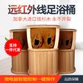 远红外足浴桶家用频谱全息能量养生桶托玛琳电气石汗蒸熏蒸足疗桶