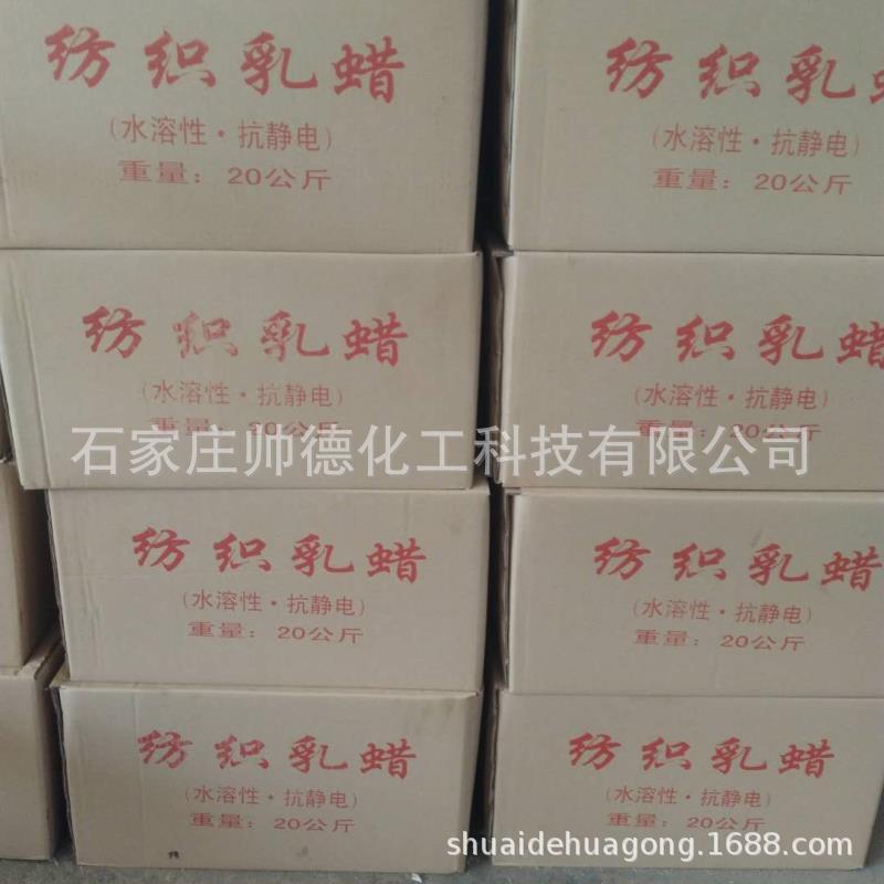 厂家供应 乳化石蜡 水溶性抗静电乳化蜡 浆纱专用 量大从优