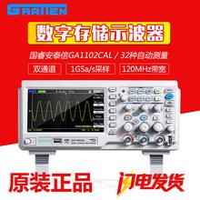 全新升級安泰信GA1062CAL/GA1102CAL/GA1202CAL數字示波器100M 1G