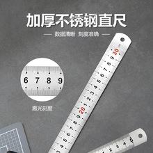 加厚不锈钢板尺钢直尺30cm50cm100厘米公分1米钢尺学生尺子